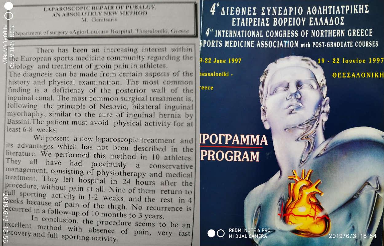 1997: 1η ανακοίνωση διεθνώς «Λαπαροσκοπική αποκατάσταση ηβαλγίας»