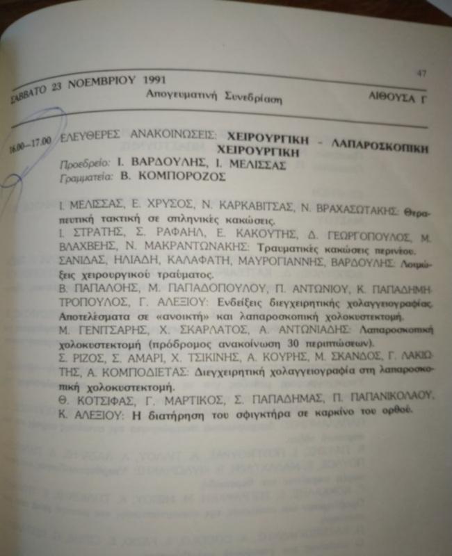 1991 - «Λαπαροσκοπική χολοκυστεκτομή (πρόδρομος ανακοίνωση 30 περιστατικών)». Πρώτη πανελλήνια ανακοίνωση στο 45ο Πανελλήνιο Ιατρικό Συνέδριο, Αθήνα 21-23/11.