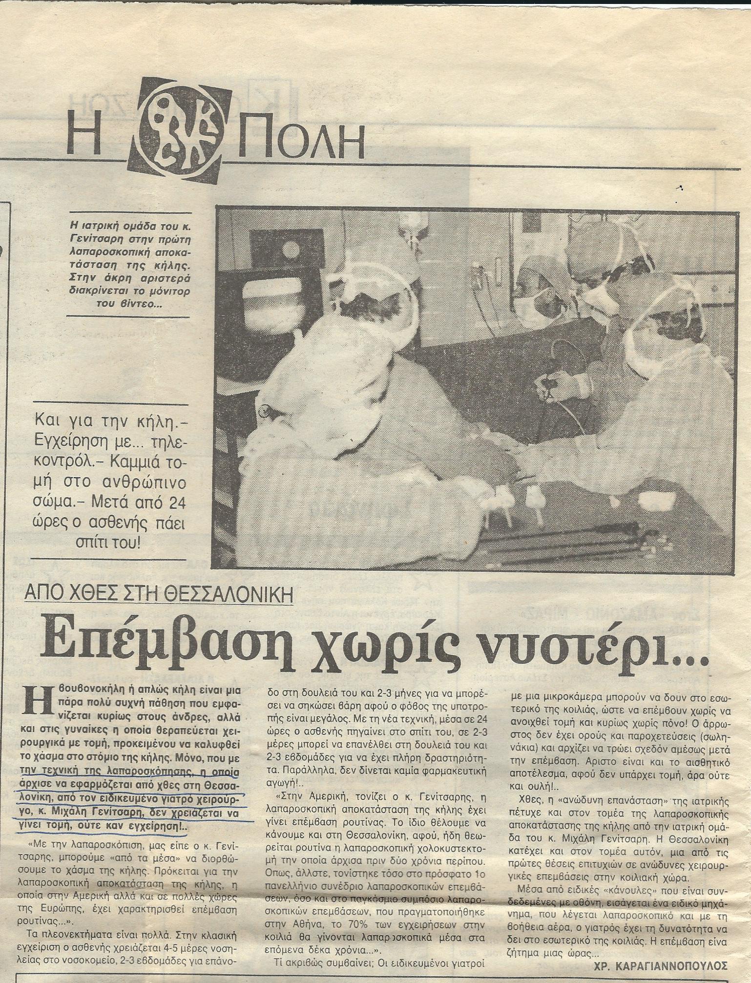 Επέμβαση χωρίς νυστέρι – «Θεσσαλονίκη», 14 Ιουλίου 1993