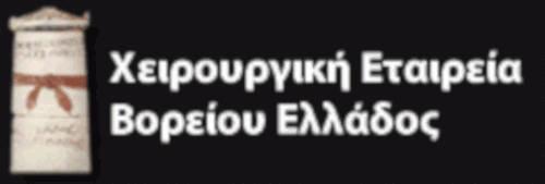 Χειρουργική εταιρεία βορείου Ελλάδος